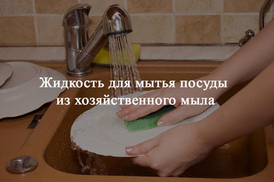 Моющее для посуды своими руками с хозяйственным 224