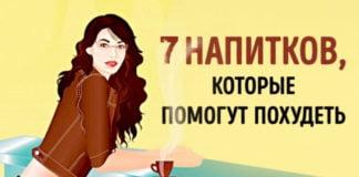 7 напитков, которые помогут похудеть