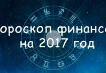 Финансовый гороскоп на 2017 год
