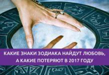 Любовный гороскоп 2017