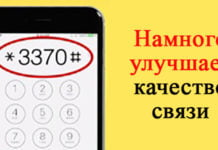 секретные коды телефонов
