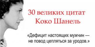 30 великих цитат обворожительной Коко Шанель