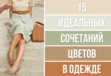 идеальные сочетания цветов одежды