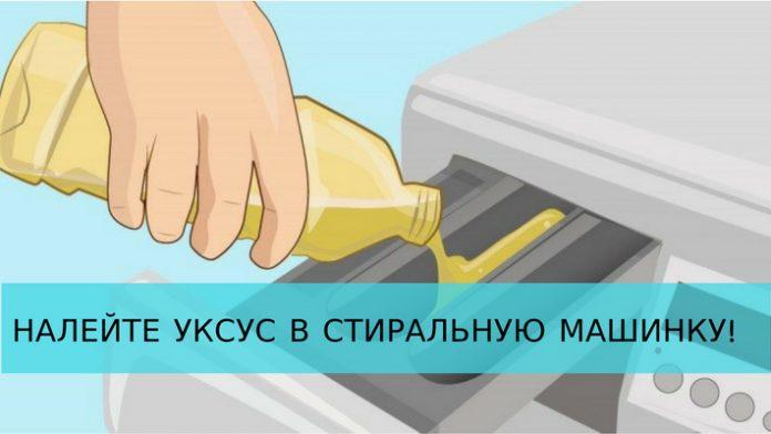 налей уксус в стиральную машинку