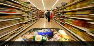 безопасные покупки в супермаркете