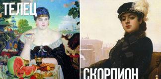 Гороскоп в известных картинках