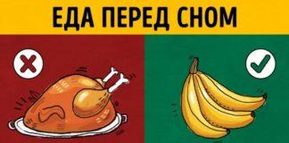 продукты, которые можно и нельзя есть перед сном