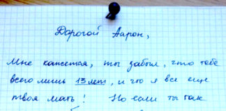 письмо матери сыну