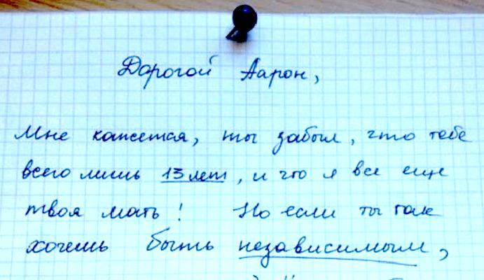 pismosynu