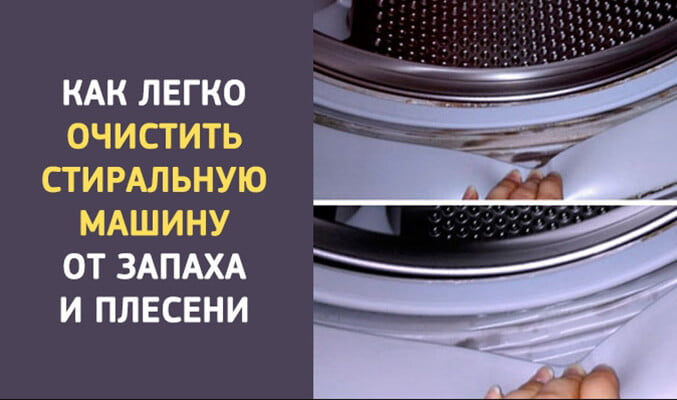 избавит стиральную машину от запаха и плесени