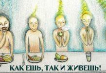 Как ешь, так и живешь