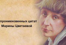 цитаты Марины Цветаевой