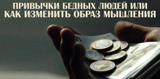 привычки обрекающие на бедность