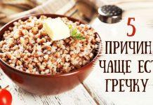 причины кушать гречку