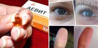 Как принимать витамины «Аевит»
