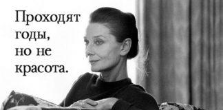 советы Одри Хепберн