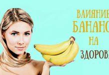 причины кушать бананы