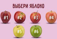 тест с яблоками