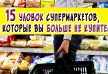 Уловки супермаркетов