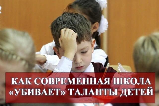 современная школа