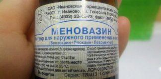 Меновазин для наружного применения