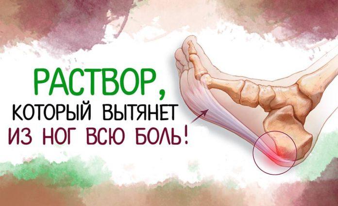 Раствор вытянет боль из ног