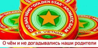 Бальзам «Золотая звезда»