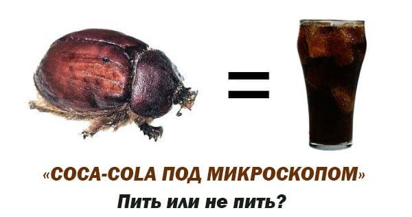 Кока-кола под микроскопом