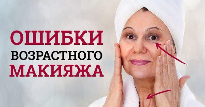 Макияж для женщин 50 лет