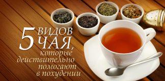 5 видов чая для похудения