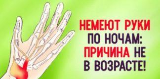 Почему во сне немеют руки