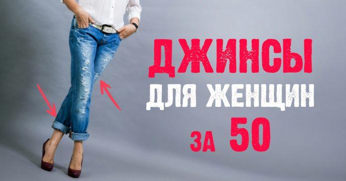 Модные джинсы для женщин