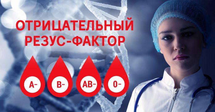 Отрицательный резус-фактор крови