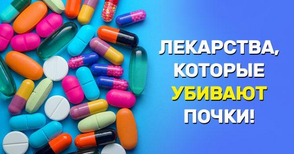 Вредные таблетки