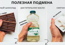 Заменить вредные продукты полезными