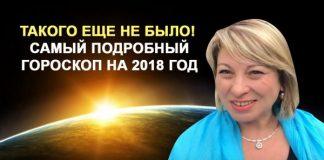 Подробный гороскоп на 2018 год