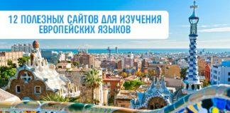 Сайты для изучения европейских языков