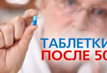Таблетки после 50